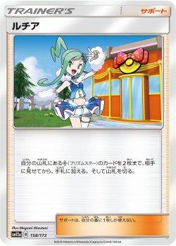 【ポケモンカードゲーム】[サポート]ルチア
