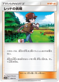【ポケモンカードゲーム】[サポート]レッドの挑戦