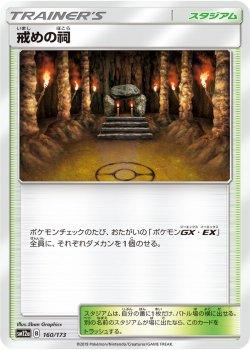 【ポケモンカードゲーム】[スタジアム]戒めの祠