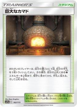 【ポケモンカードゲーム】[スタジアム]巨大なカマド