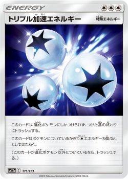 【ポケモンカードゲーム】トリプル加速エネルギー