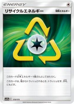 【ポケモンカードゲーム】リサイクルエネルギー