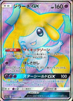 【ポケモンカードゲーム】ジラーチGX【SR】