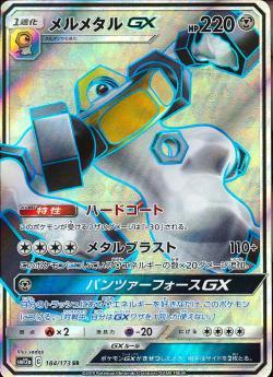 【ポケモンカードゲーム】メルメタルGX【SR】