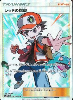 【ポケモンカードゲーム】[サポート]レッドの挑戦【SR】