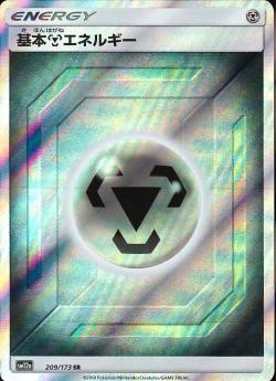 【ポケモンカードゲーム】基本鋼エネルギー【SR】