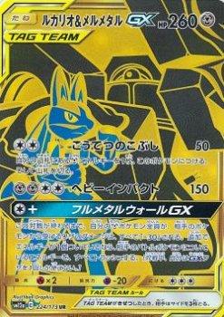 【ポケモンカードゲーム】ルカリオ&メルメタルGX【UR】
