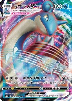 【ポケモンカードゲーム 】ラプラスVMAX【RRR】[S1W]