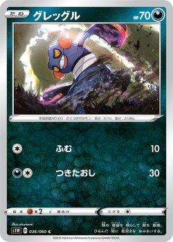 【ポケモンカードゲーム 】グレッグル【C】[S1W]