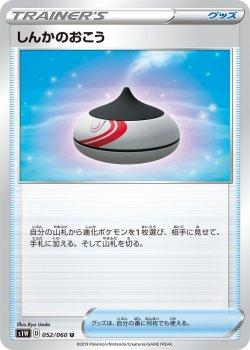 【ポケモンカードゲーム 】[グッズ]しんかのおこう【U】[S1W]