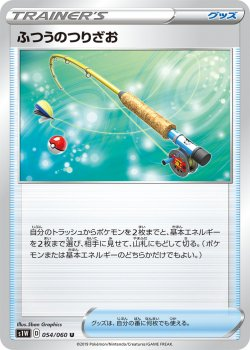 【ポケモンカードゲーム 】[グッズ]ふつうのつりざお【U】[S1W]