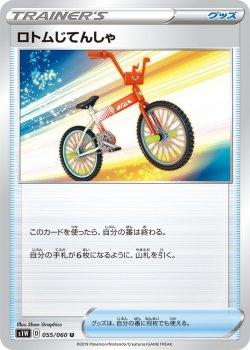 【ポケモンカードゲーム 】[グッズ]ロトムじてんしゃ【U】[S1W]