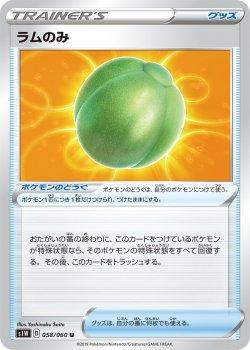 【ポケモンカードゲーム 】[グッズ]ラムのみ【U】[S1W]