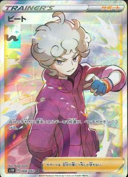 【ポケモンカードゲーム 】[サポート]ビート【SR】[S1W]