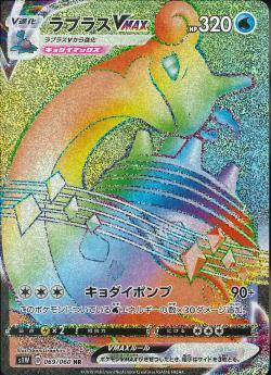 【ポケモンカードゲーム 】ラプラスVMAX【HR】[S1W]