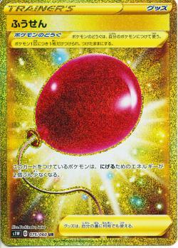 【ポケモンカードゲーム 】[グッズ]ふうせん【UR】[S1W]