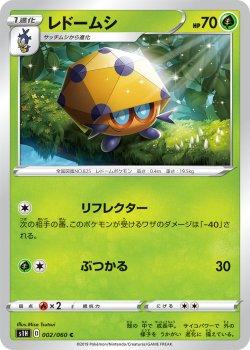 【ポケモンカードゲーム】レドームシ【C】[S1H]