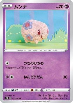 【ポケモンカードゲーム】ムンナ【C】[S1H]