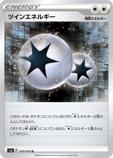 【ポケモンカードゲーム】ツインエネルギー【U】[S1a]