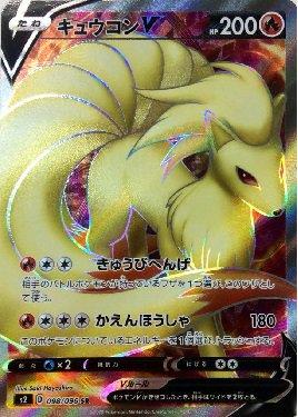 【ポケモンカードゲーム】キュウコンV【SR】[S2]