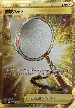 【ポケモンカードゲーム】[グッズ]回収ネット【UR】[S2]