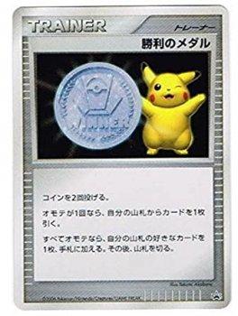 【ポケモンカードゲーム】[トレーナー]勝利のメダル【PROMO】ジムチャレンジ