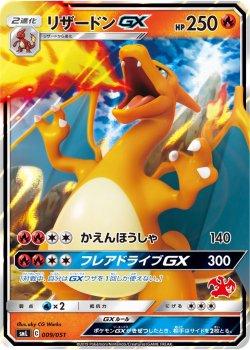 【ポケモンカードゲーム】リザードンGX 【smL】009/051