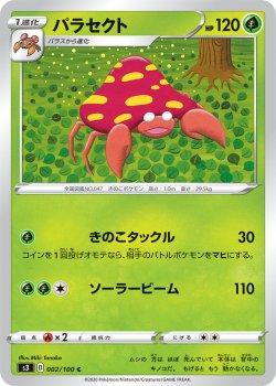 【ポケモンカードゲーム】パラセクト【C】[S3]