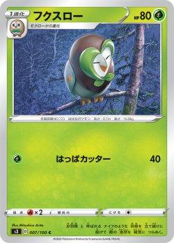 【ポケモンカードゲーム】[4枚セット]フクスロー【C】[S3]
