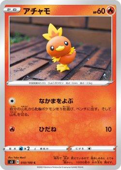 【ポケモンカードゲーム】アチャモ【C】[S3]