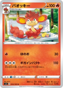 【ポケモンカードゲーム】[4枚セット]バオッキー【U】[S3]