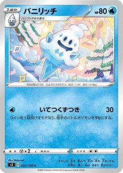 【ポケモンカードゲーム】バニリッチ【C】[S3]