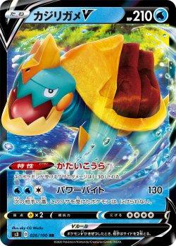 【ポケモンカードゲーム】カジリガメV【RR】[S3]