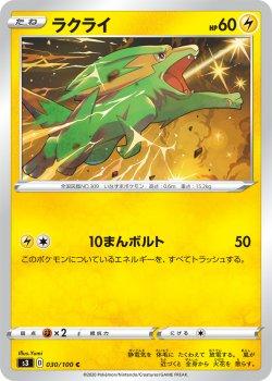 【ポケモンカードゲーム】[4枚セット]ラクライ【C】[S3]