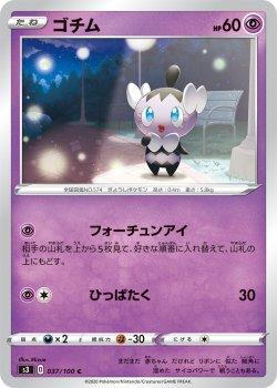 【ポケモンカードゲーム】ゴチム【C】[S3]