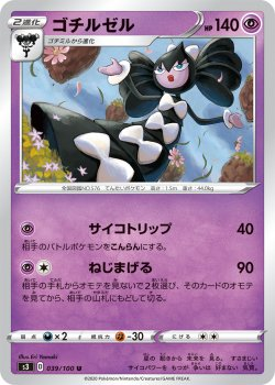 【ポケモンカードゲーム】[4枚セット]ゴチルゼル【U】[S3]