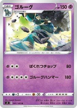 【ポケモンカードゲーム】[4枚セット]ゴルーグ【U】[S3]