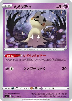 【ポケモンカードゲーム】ミミッキュ【U】[S3]