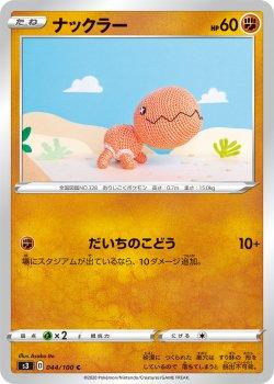 【ポケモンカードゲーム】ナックラー【C】[S3]