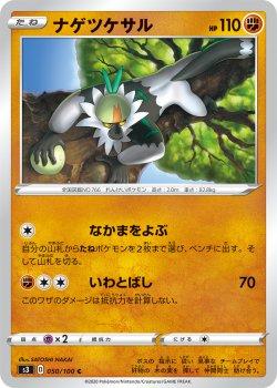 【ポケモンカードゲーム】ナゲツケサル【C】[S3]