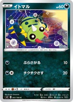 【ポケモンカードゲーム】イトマル【C】[S3]