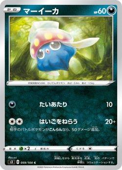 【ポケモンカードゲーム】マーイーカ【C】[S3]