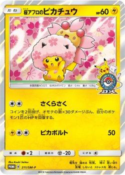 【ポケモンカードゲーム】桜アフロのピカチュウ 211/SM-P