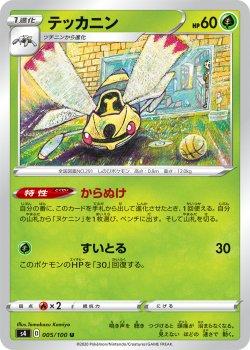 【ポケモンカードゲーム】テッカニン【U】[S4]