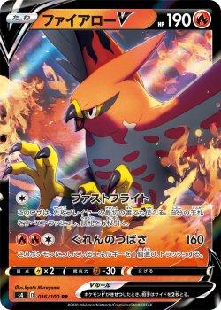 【ポケモンカードゲーム】ファイアローV【RR】[S4]