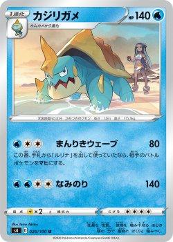 【ポケモンカードゲーム】カジリガメ【U】[S4]