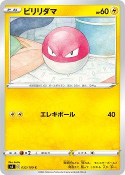【ポケモンカードゲーム】ビリリダマ【C】[S4]