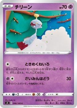 【ポケモンカードゲーム】チリーン【C】[S4]