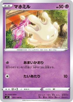【ポケモンカードゲーム】マホミル【C】[S4]