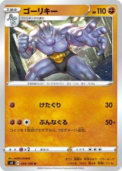 【ポケモンカードゲーム】ゴーリキー【U】[S4]